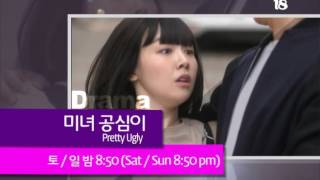 미녀 공심이 Pretty Ugly - Korean Drama Preview