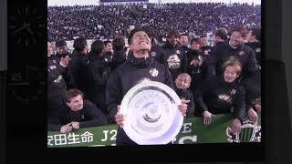 サポーターへ挨拶~アルプス一万~はーい、やべっち!松本山雅FCvs徳島ヴォルティス2018年11月17日Jリーグ