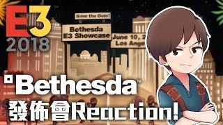 Sonic同大家睇Bethesda發佈會! | E3 2018!