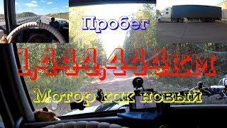 Дальнобой по России. В лес на фуре, пробег 1.444.444