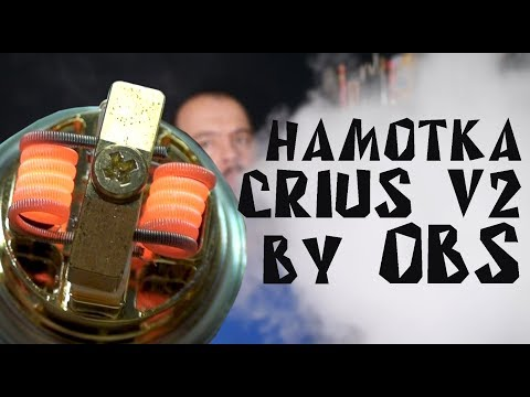 Намотка Crius V2 Dual Coil RTA by OBS