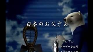 くまうた日本のお父さん唄:クマザワ染太郎