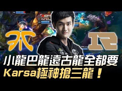 FNC vs RNG 小龍巴龍遠古龍全都要 Karsa扎克極神搶三龍!Game2   2018 MSI季中邀請賽
