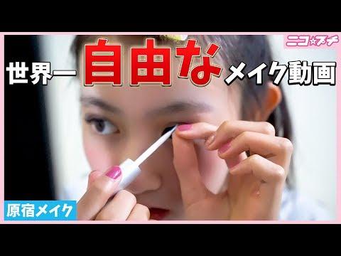 【セルフメイク】現役女子中学生モデルみさきが原宿メイクにTRYしてみた!