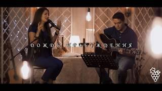 Vineyard Music- Дождь пробуждения (acoustic) Sabina P-Emil Kuliev cover