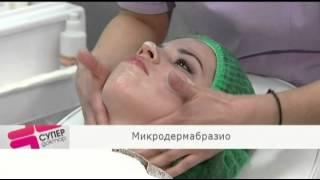 Микродермабразиото - универсалната процедура за лице