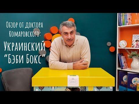 """Украинский """"Беби бокс"""" - обзор от доктора Комаровского"""