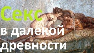 Факты. История секса. Секс в далекой древности. Документальные фильмы 2016
