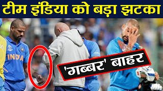 World Cup 2019: Shikhar Dhawan ruled out of World Cup 2019 for 3 weeks | वनइंडिया हिंदी