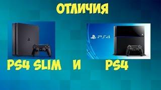 Отличия PS4 Slim от PS4