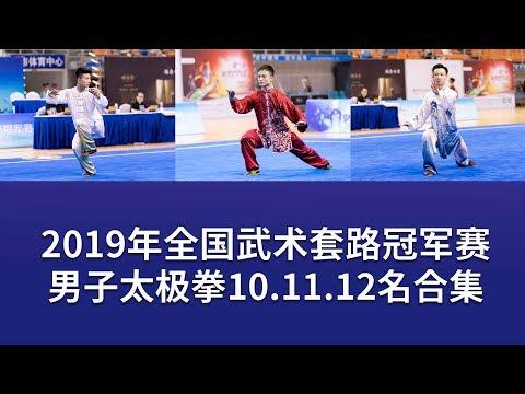 Men&#39s Taijiquan 男子太极拳 第10.11.12名视频 2019年全国武术套冠军赛 wushu kungfu
