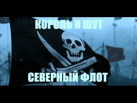Король и Шут - Северный флот (клип)