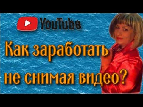 Как заработать на чужих видео Новичкам смотреть обязательно