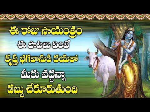సాయంత్రం ఈ పాటలు వింటే మీకు వద్దన్నా డబ్బు వచ్చి చేకూరుతుంది  || Lord Krishna Songs