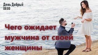 Чего ожидает мужчина от своей женщины