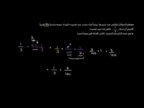 الصف السابع الرياضيات الكسور والكسور العشرية والنسب المئوية تمرين على جمع الكسور