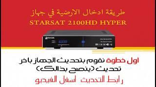 starsat sr-7575 hd - 免费在线视频最佳电影电视节目 - Viveos Net