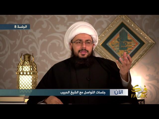 جلسات التواصل مع الشيخ الحبيب ــ 8