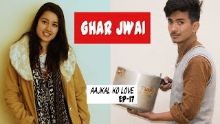 घर ज्वाई | AAJKAL KO LOVE | Episode 17 | New Nepali Short  Movie | Colleges Nepal