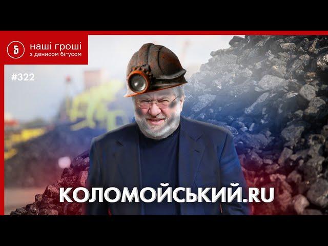 Російське вугілля від Коломойського: як олігарх «проторгував» патріотизм