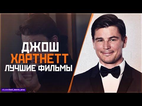 """""""ДЖОШ ХАРТНЕТТ"""" Топ Лучших Фильмов"""