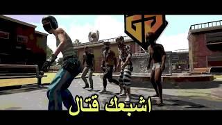 اغاني حصرية اغنية ببجي تعال تعال اشبعك موت اشبعك قتال تحميل MP3