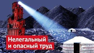Монгольский Мордор: как живут шахтёры-нелегалы