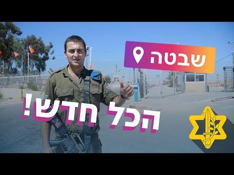 הכירו את מחנה שבטה | צה״ל