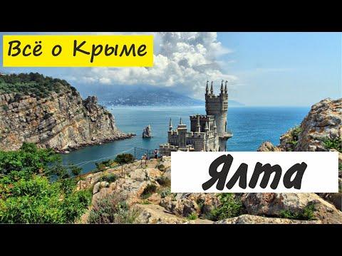 Ялта 2017. Крым Ялта. Краткое путешествие.