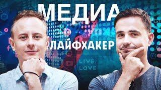 Бизнес «Лайфхакер.ру» с 1 млн трафика/сутки, стартап LIVE.LOVE, книга «Сомнение». // Слава Баранский