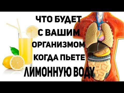 Что происходит с Вашим телом, когда вы пьете лимонную воду? Вода с лимоном, польза или вред