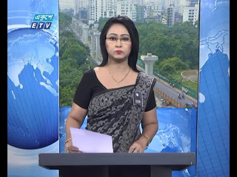 09 AM News || সকাল ০৯টার সংবাদ || 13 August 2020 || ETV News
