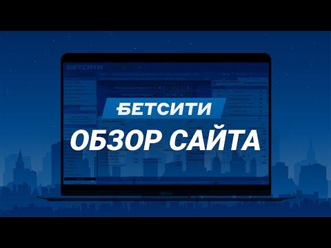 Букмекерская контора Бетсити – подробный обзор Betcity