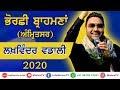 LAKHWINDER WADALI - ਲਖਵਿੰਦਰ ਵਡਾਲੀ [LIVE] at BHORSHI BRAHMNA (Amritsar) 2020