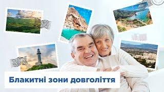 Оксана Скиталінська: Блакитні зони довголіття #zdorovie #krasa