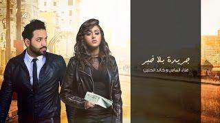 تحميل اغاني Almas Ft.Khaled Alhaneen - Gareeda Bela Khabar [Lyric Video]   ألماس وخالد الحنين - جريدة بلا خبر MP3