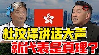 精华版+字幕!陈百祥和杜汶泽讲道理?精彩辩论,激动vs冷静!