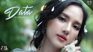 Data Daracharas - ทุกนาทียังสวยงาม | Official Music Video