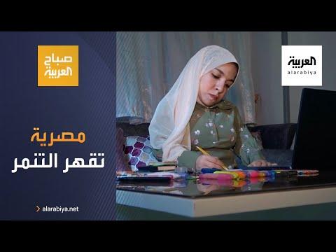 العرب اليوم - شاهد: مصرية تقهر التنمر والمصاعب وتُنشئ أول خط ملابس لقصار القامة