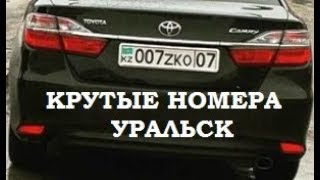 Крутые АВТО номера Уральск. Uralsk car plate numbers - 1 Minute Story NS