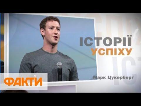 , title : 'Бывший хакер в рваных джинсах - как Марк Цукерберг стал миллиардером'