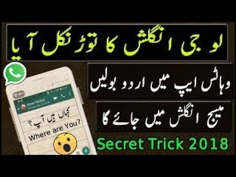Translate Urdu To English Using Your voice - Best Urdu Keyboard🔥 - Imran  Pardesi