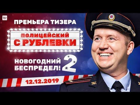 """Фильм """"Полицейский с Рублевки. Новогодний беспредел 2!"""""""