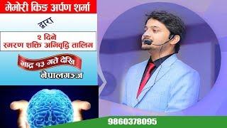 2 Days Memory Seminar In Nepalgunj ll Memory King Arpan Sharma