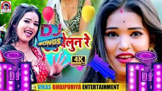 New Bhojpuri Song 2020 Mp3 Download Dj Song Gana Kaile