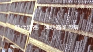 台北之旅:日星鑄字行