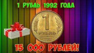 Дорогая разновидность 1 рубля 1992 года. Учимся распознавать. Стоимость монет.