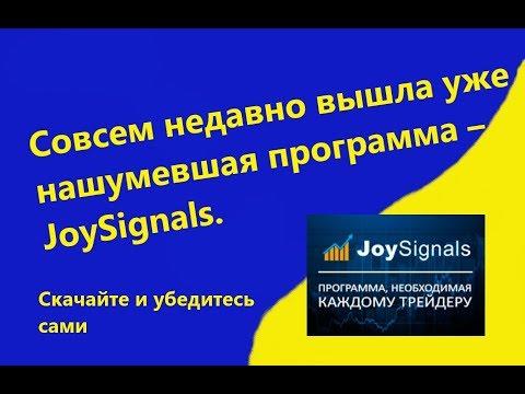 JoySignal-уникальная программа,убедитесь сами
