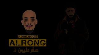 تحميل اغاني AlRonG - 3 صفر مليون Diss On Vortex - Prod. D-Low and Yung Finchie MP3