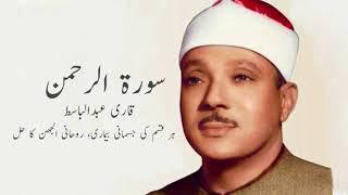 Surah Al Rahman - Qari Abdul Basit